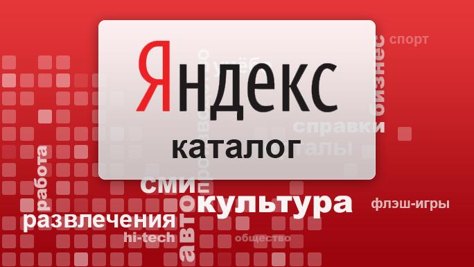Влияет ли Яндекс-Каталог и DMOZ на позиции сайтов в поисковой выдаче изображение поста