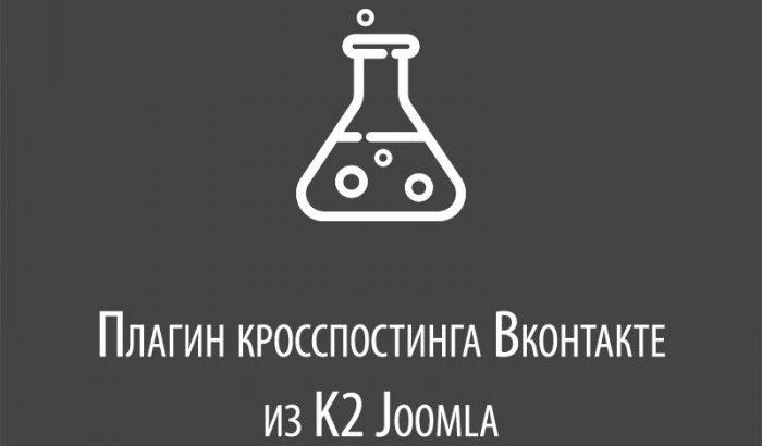 Плагин комментариев Vkontakte в Joomla и K2 изображение поста