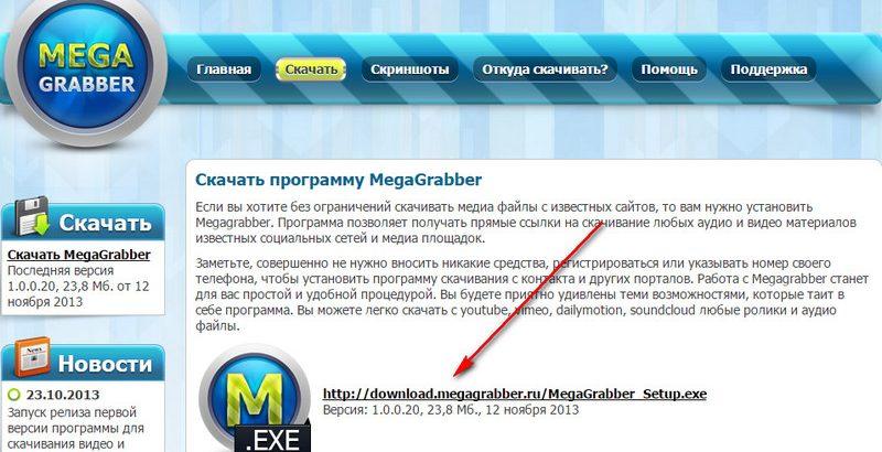 Megagrabber – верный помощник в загрузке файлов изображение поста