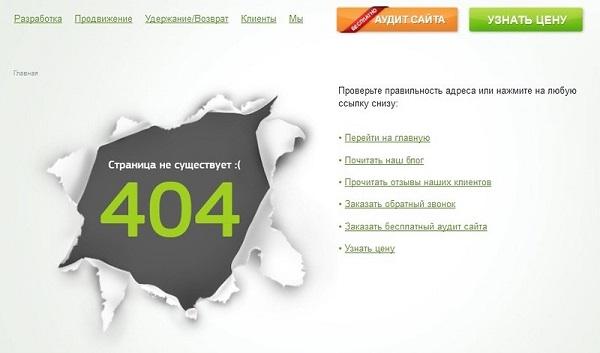 Создание сайта — страница 404 изображение поста