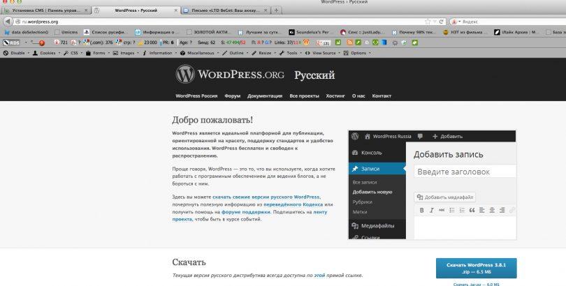 Как правильно установить WordPress на компьютер? изображение поста