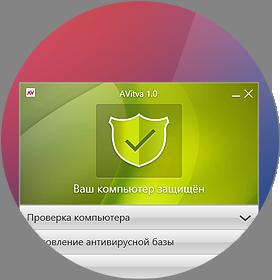 Обзор отличный антивирус Avitva изображение поста