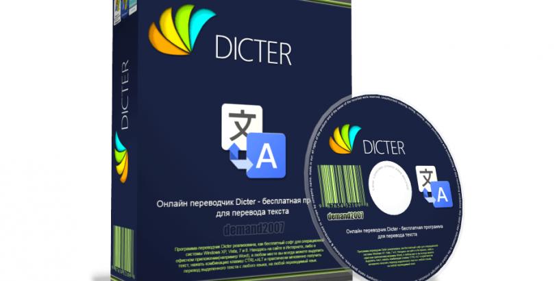Компактный, удобный переводчик, Dicter изображение поста
