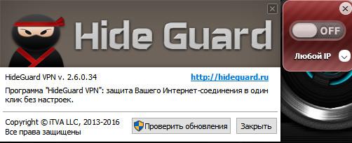 HideGuard VPN: соединяйтесь с публичной сетью анонимно изображение поста