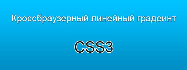 Кроссбраузерное внедрение CSS 3.0 + Internet Explorer изображение поста