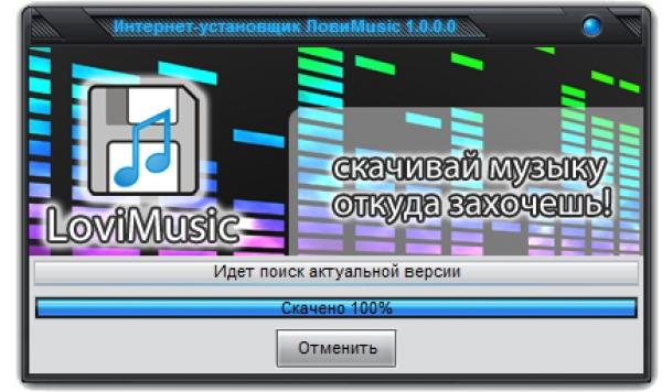 """Как работает программа """"ЛовиMusic"""" изображение поста"""