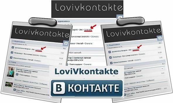 ЛовиВконтакте — лучшая программа для организации музыкальной библиотеки изображение поста