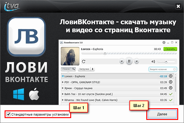 ЛовиВконтакте – нечто новое и удобное среди плееров изображение поста