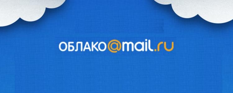Облако Mail.ru – безупречный сервис для хранения файлов изображение поста