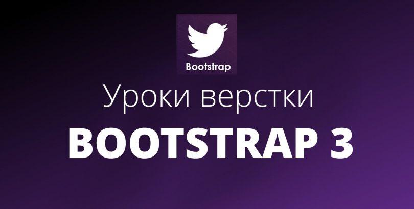 Коротко о главном: основные возможности фреймворка Bootstrap изображение поста