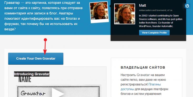 Как создать крутой аватар с помощью Gravatar? изображение поста