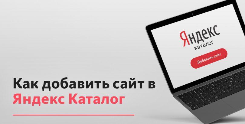 Как легко попасть в Яндекс Каталог и DMOZ: советы и секреты изображение поста