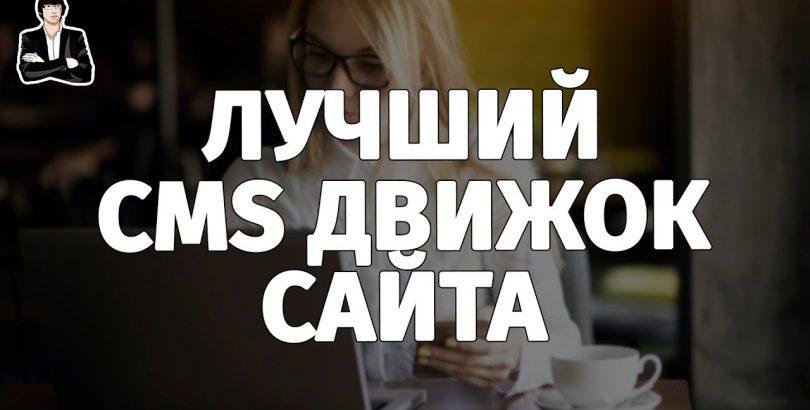 Как создать блог и подобрать cms для интернет-магазина изображение поста