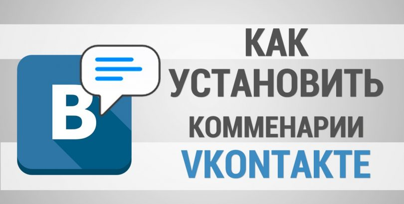 Как установить комментарии из Вконтакте на свой сайт? изображение поста