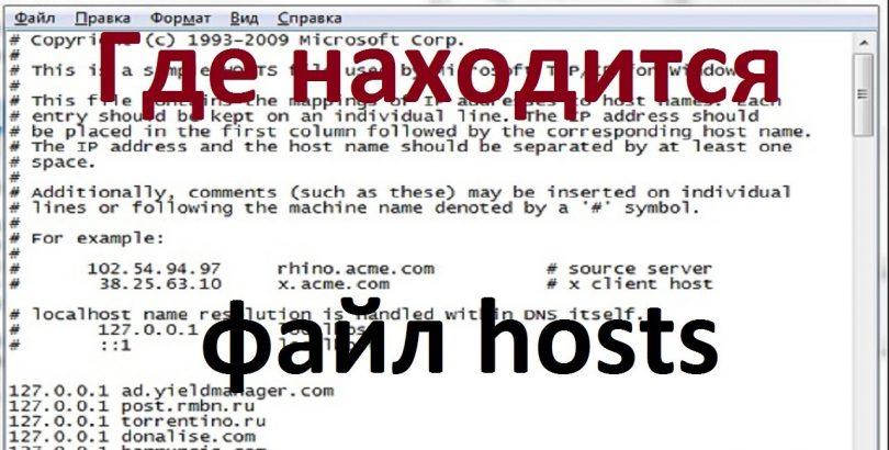 Где находится файл hosts в Windows и как удалить из него вирус изображение поста