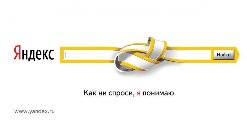 Как установить поисковую строку Яндекс на свой сайт? изображение поста