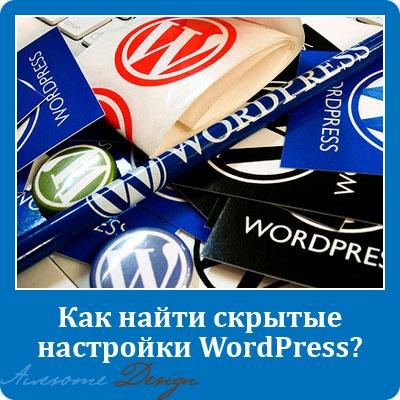 Отключаем RSS-каналы в системе управления контентом WordPress изображение поста