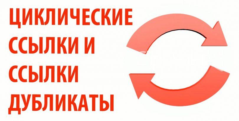 Удаляем циклические ссылки вместе изображение поста