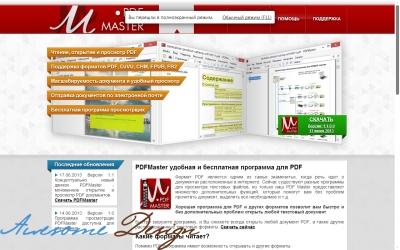 PDFMaster работает со всеми форматами PDF DJVU, CHM, EPUB, FB2 изображение поста