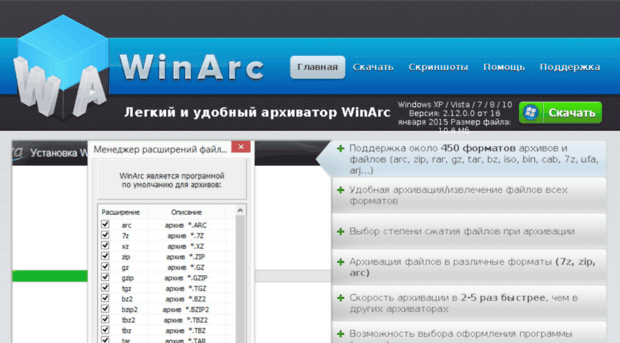 Легкий и удобный архиватор WinArc изображение поста