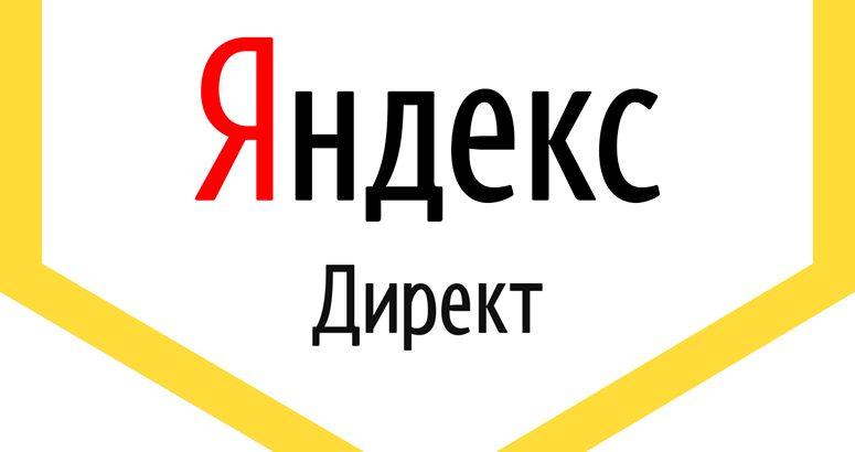 Новый аукцион Яндекс.Директ изображение поста