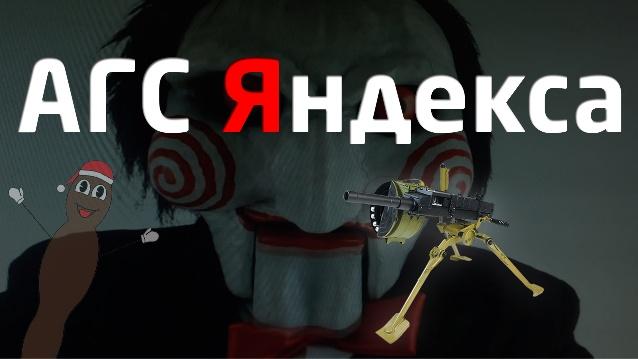 Фильтр Яндекса АГС-40 в вопросах и ответах изображение поста