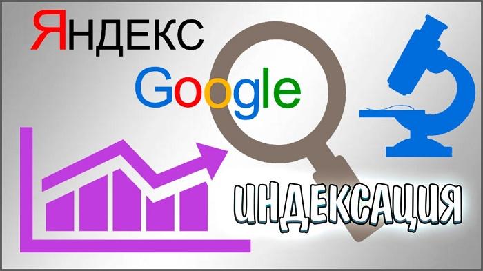 Как проверить индексацию сайта в поисковых системах изображение поста