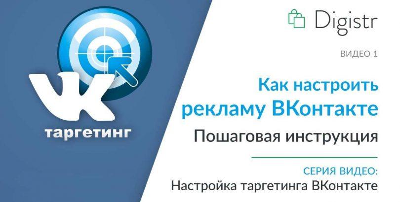 Нюансы создания рекламных объявлений ВКонтакте изображение поста