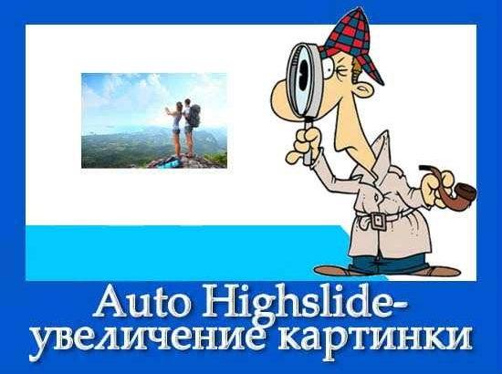 Auto Highslide: пожалуй, лучший плагин фотогалереи WordPress изображение поста