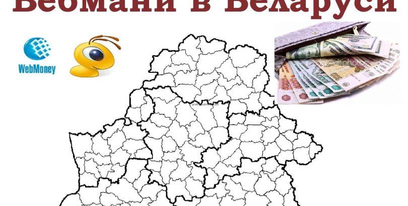 В Беларуси запретили вебмани изображение поста