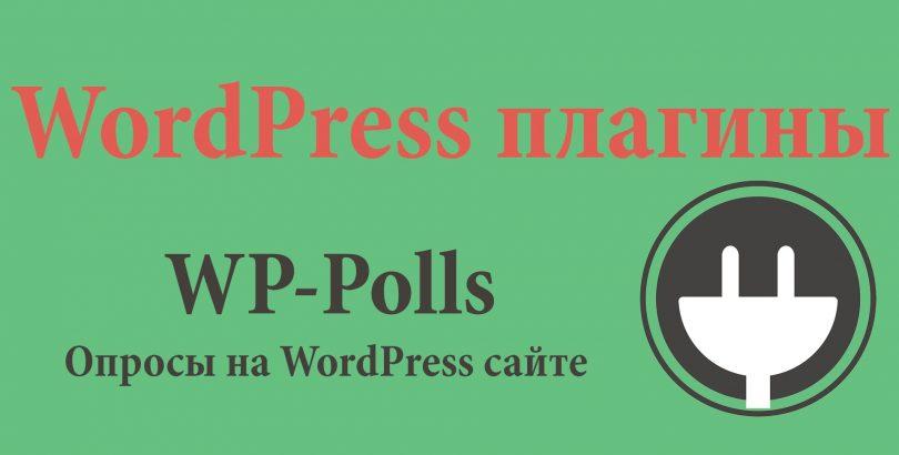 Плагин WP-Polls: учимся делать опросы в WordPress изображение поста