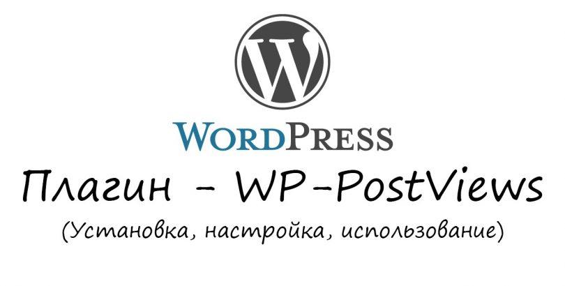 Как вывести просматриваемые посты плагином WP-PostViews изображение поста
