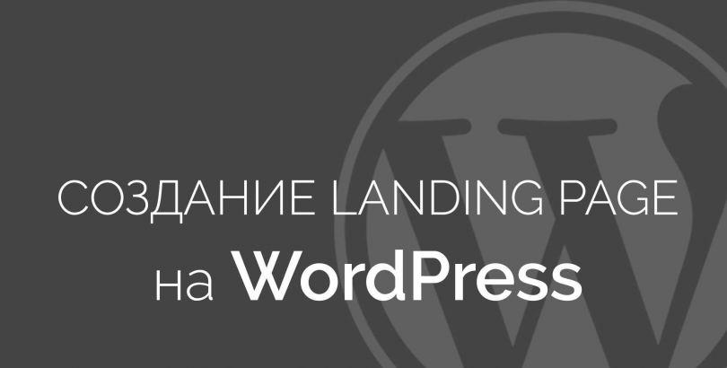 Landing Page на движке WordPress – это реально! Советы, секреты, лучшие плагины изображение поста