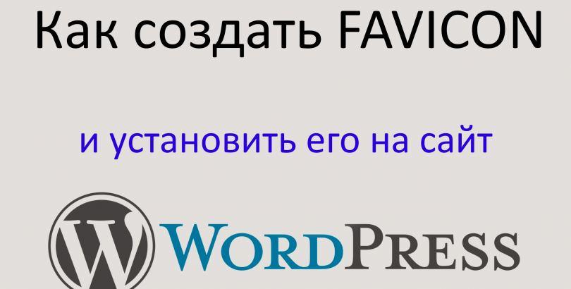 Создание и установка Favicon на сайт изображение поста