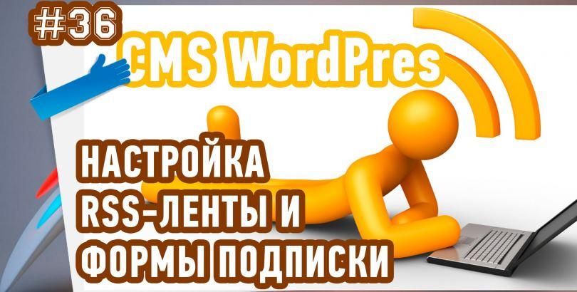 RSS лента WordPress: адрес ленты, как создать, где использовать изображение поста