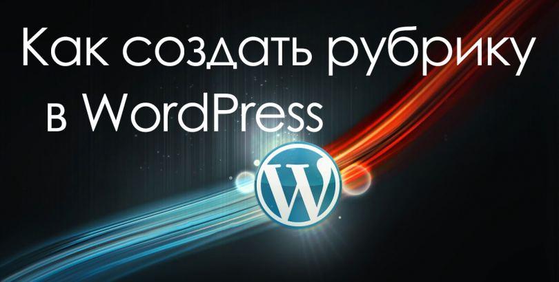 Рубрики и категории wordpress, функция wp_list_categories изображение поста
