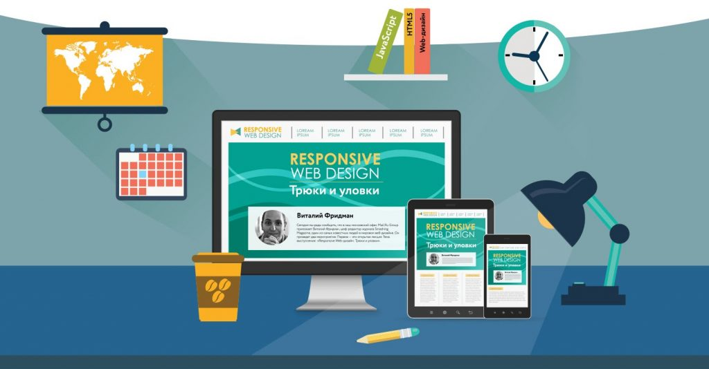 Хороший веб-дизайнер