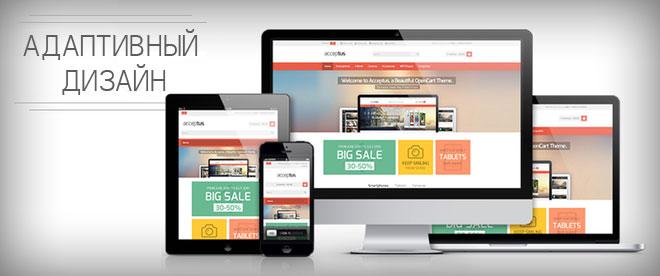 Зачем сайту нужен адаптивный дизайн