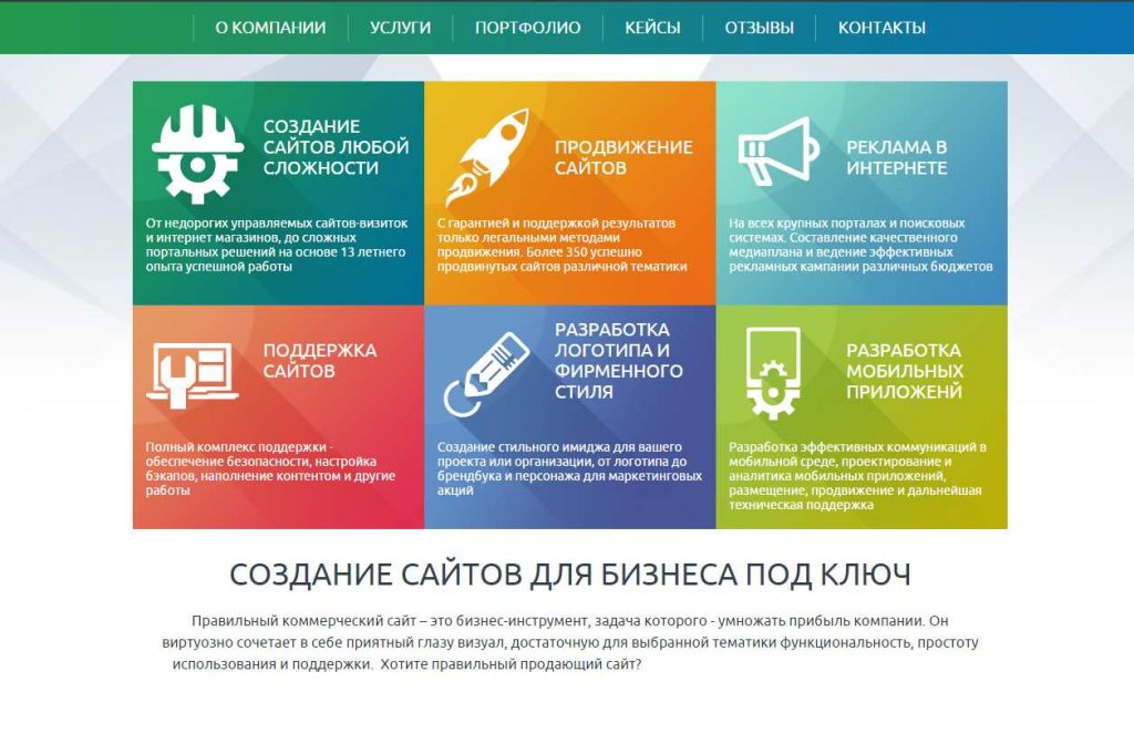 Спектр услуг от веб студий