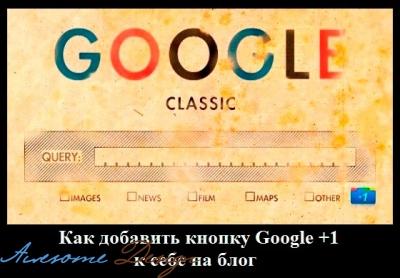 Как быстро установить Google +1 кнопку на WordPress изображение поста