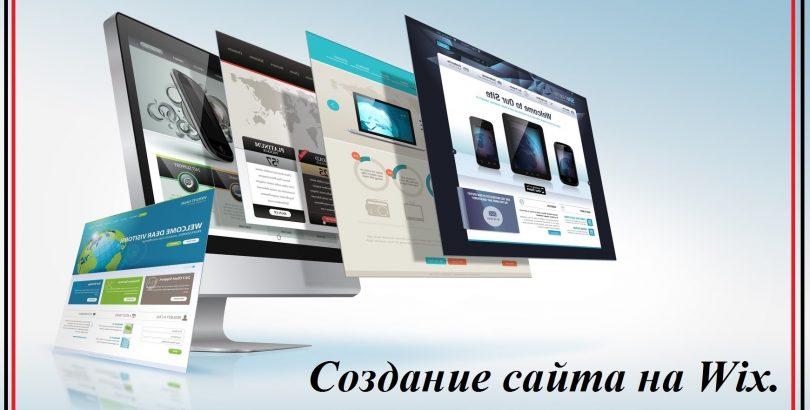 Инструкция пошагового создание сайта в конструкторе сайтов Wix изображение поста