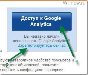 Счетчик посещаемости от Google за 7 минут