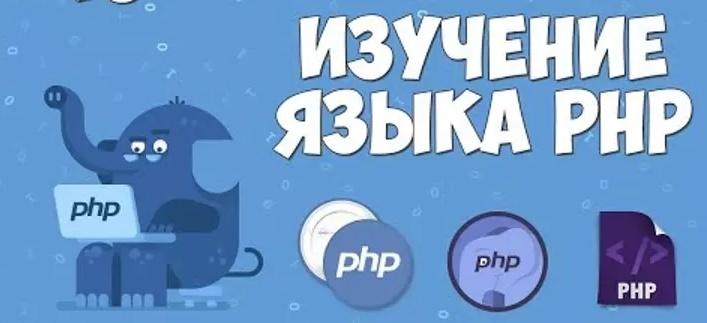 Изучаем PHP. Выявление и логирование ошибок: стабильность и безопасность сайта изображение поста