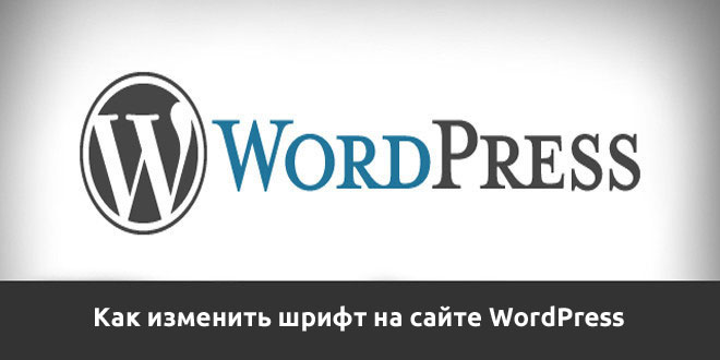 Меняем размер шрифта в WordPress изображение поста