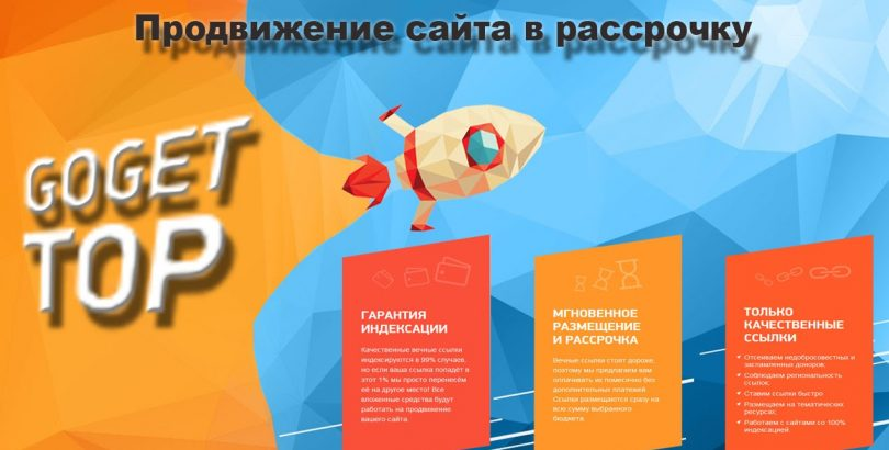 Gogettop.ru предлагает нулевые кредиты для сеошников и дарит комиссионные изображение поста
