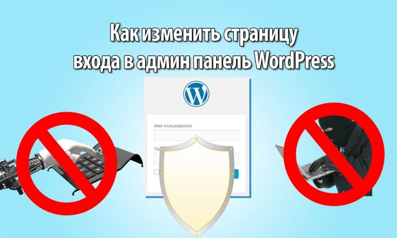 Администрирование WordPress