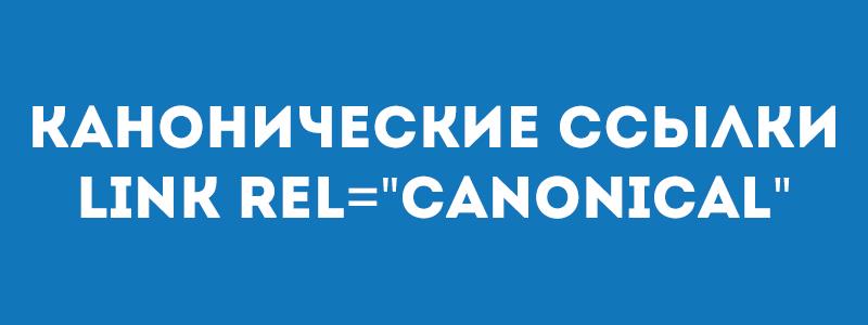 Использование канонических ссылок в вопросах и ответах изображение поста
