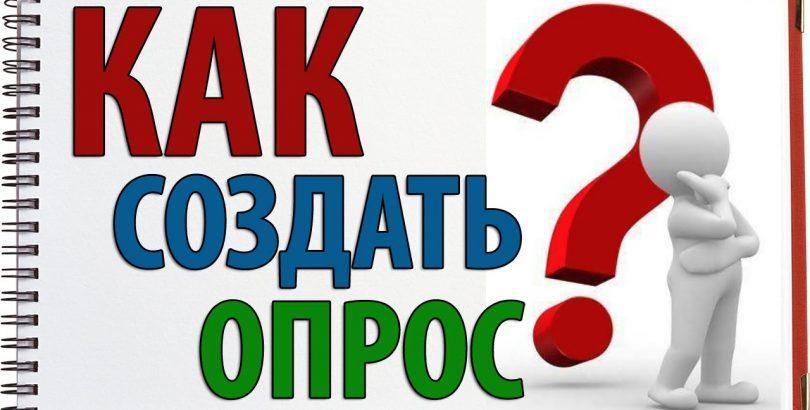 Как сделать опрос посетителей на сайте? изображение поста