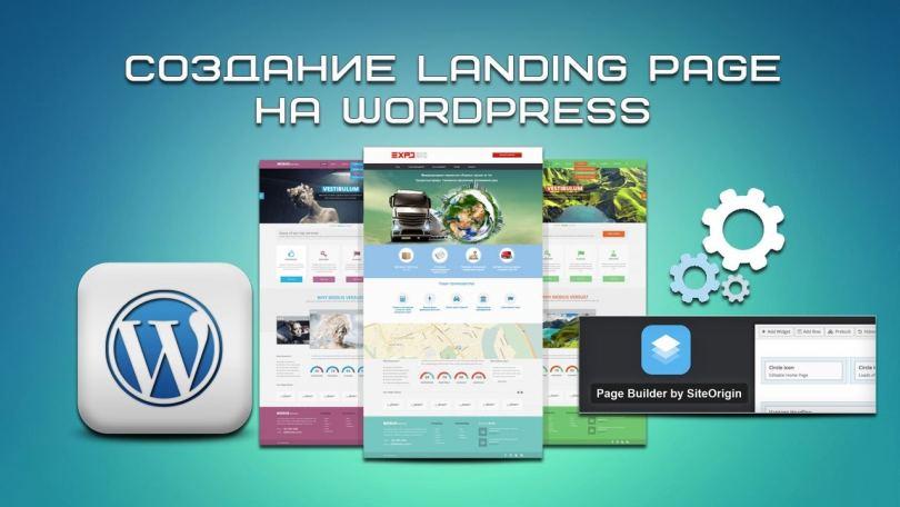 Landing Page на движке WordPress – это реально! Советы, секреты, лучшие плагины