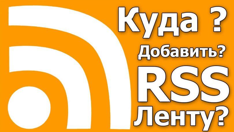Как настроить RSS ленту